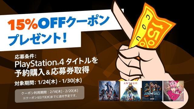 PS StoreでPS4®タイトルを予約購入すると15%OFFクーポンがもらえるキャンペーンを期間限定で開催!