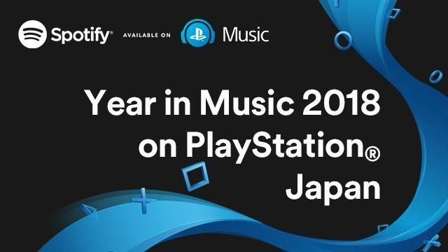 2018年にPlayStation™Musicでもっとも再生された楽曲は? トラック&アーティスト トップ20を発表!