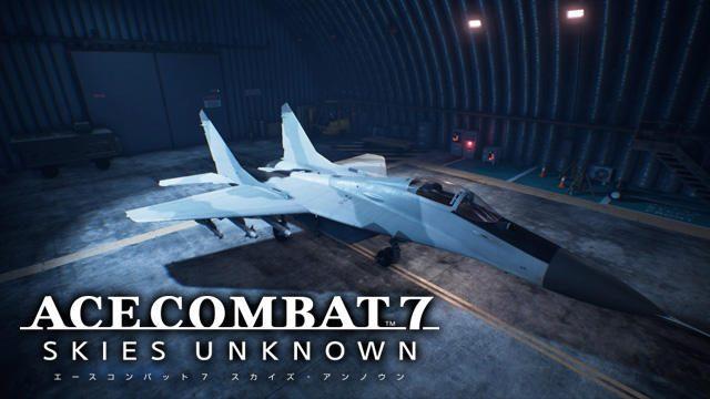 『ACE COMBAT™ 7: SKIES UNKNOWN』のマルチプレイの魅力を知り、大空の覇者を目指せ【特集第3回/電撃PS】