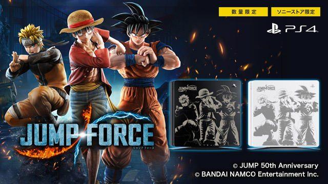 ソフト同梱の数量限定商品「PlayStation®4用トップカバー JUMP FORCE Edition」が予約受付開始!