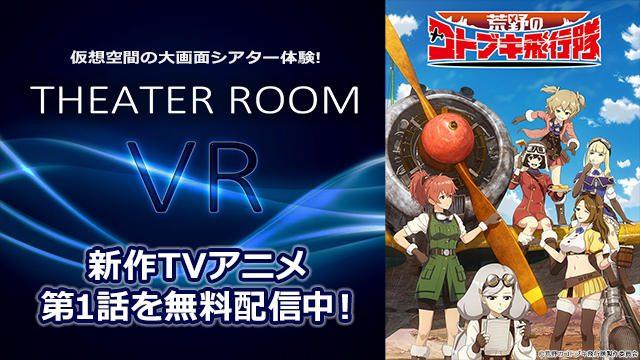 【PS VR】『シアタールームVR』で新作TVアニメ第1話を無料配信中!