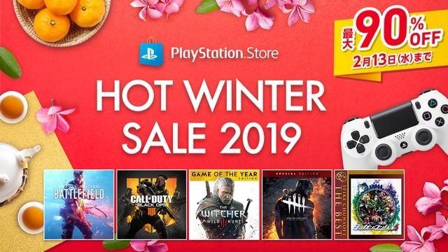 最大90%OFF! PS Storeで「HOT WINTER SALE 2019」を2月13日までの期間限定で開催中!