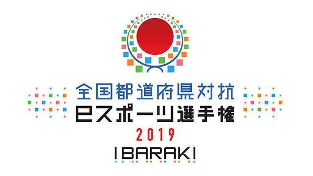 「全国都道府県対抗eスポーツ選手権 2019 IBARAKI」のエントリー情報が公開。『ぷよぷよ』は本日受付開始!