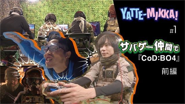 新ゲームバラエティ番組『YATTE-MIKKA!』本日スタート!! サバゲー好きの芸人たちが『CoD:BO4』に挑戦!