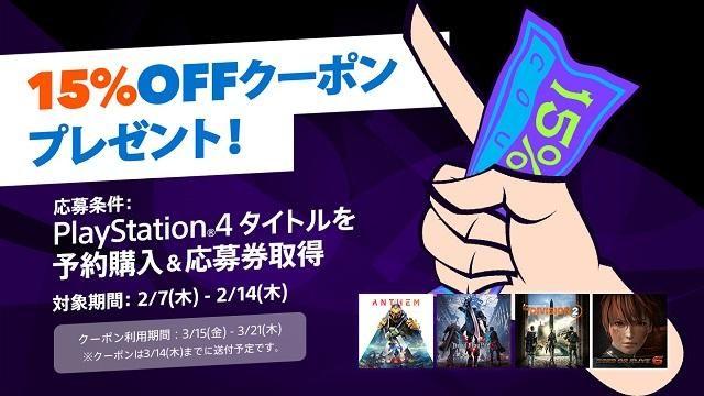 期間限定! 2月14日までPS StoreでPS4®タイトルを予約購入すると15%OFFクーポンがもらえる!