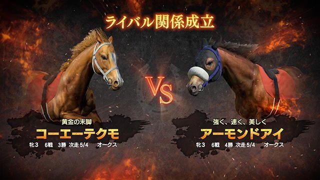 宿敵との戦いがあなたの馬を強くする!『Winning Post 9』の新要素「ライバル対決」と「絆コマンド」とは?