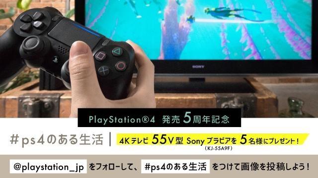 55V型4Kテレビが5名様に当たる! PS4®5周年を記念して「#ps4のある生活」Instagram投稿キャンペーン開催!