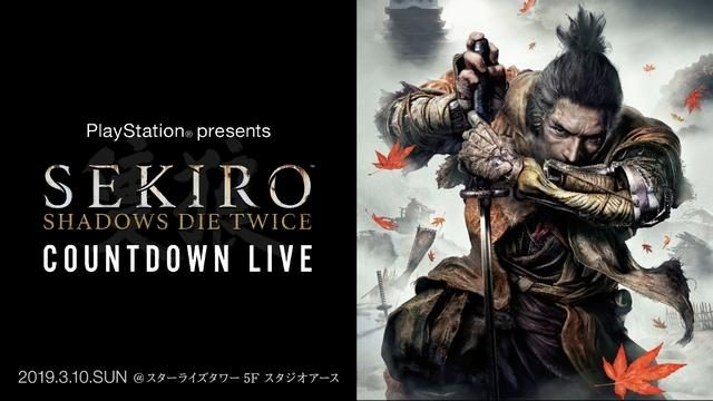『SEKIRO: SHADOWS DIE TWICE』発売直前プレミアムイベントを3月10日に開催! 抽選で100名様をご招待!
