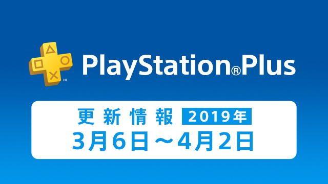 PS Plus 2019年3月提供コンテンツ情報! お得な特典やバンドルパックをチェック!