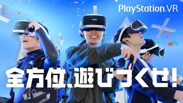 "【PS VR】ゲームも、映画も、スポーツも! 特別映像""PlayStation®VR 2019「全方位、遊びつくせ!」""公開!"