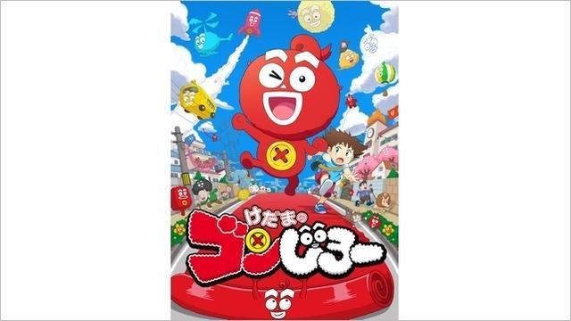 アニメ『けだまのゴンじろー』がテレビ東京系6局ネットで4月6日午前10時より放送開始! 関連商品も登場!