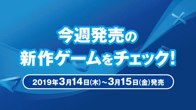 今週発売の新作ゲームをチェック!(PS4®/PS Vita 3月14日~3月15日発売)