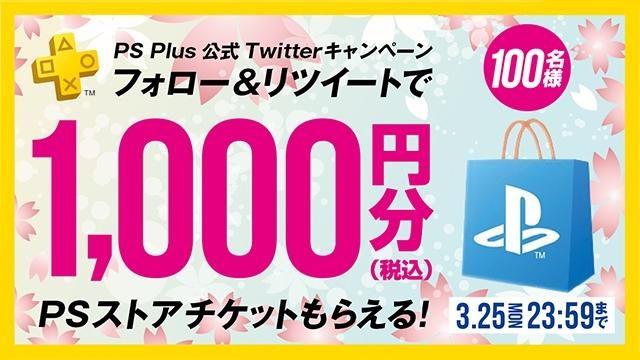 PS Plus公式Twitterキャンペーンを開催! フォロー&リツイートでプレイステーション ストアチケットを当てよう!