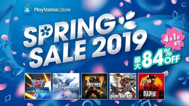 PS Storeで「SPRING SALE 2019」開催中! 4月1日までの期間限定で最大84%OFF!