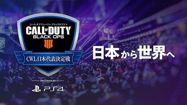 3月30日『CoD:BO4』第2回「CWL日本代表決定戦」の出場チームと出演者を紹介。31日はエキシビションを実施!