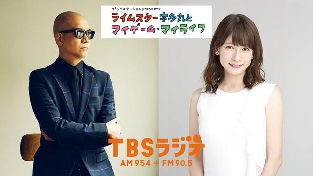 初の生放送!『ライムスター宇多丸とマイゲーム・マイライフ』本日3月28日のゲストはTBS宇内アナウンサー!