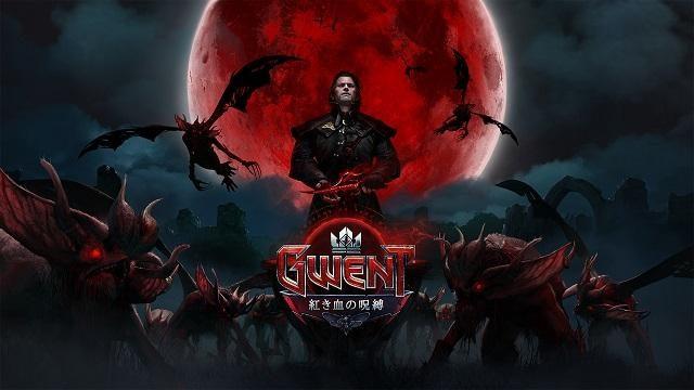 新カード100以上を追加!『グウェント ウィッチャーカードゲーム』初の拡張セット『紅き血の呪縛』配信中!