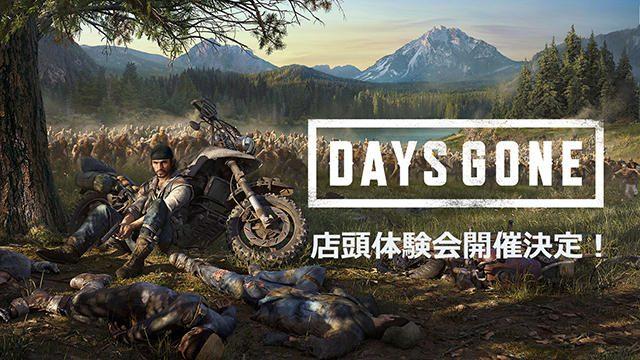 オープンワールドサバイバルアクション『Days Gone』を発売前に体験できる先行店頭体験会が開催決定!