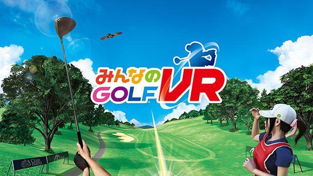 【PS VR】ゴルフ場まで、0ヤード。『みんなのGOLF VR』の発売日が6月7日に決定! 最新トレーラーも公開!