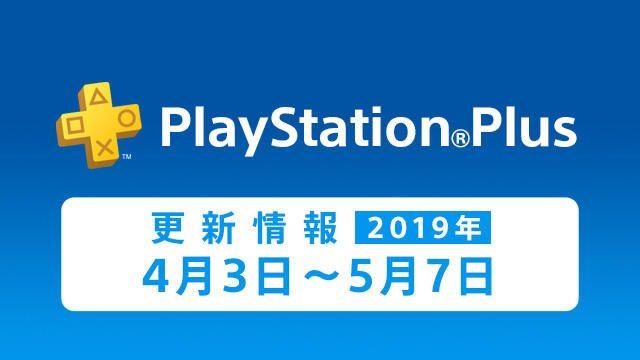 PS Plus 2019年4月提供コンテンツ情報! たくさんの特典をお見逃しなく!