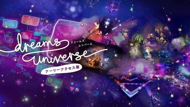 『Dreams Universe アーリーアクセス版』4月22日より数量限定で発売! なんでも作れる楽しさを先行体験!