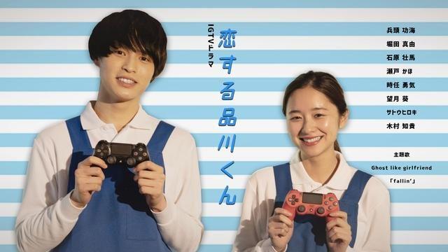 期待の若手俳優たちが共演! PS公式InstagramでIGTV向けミニドラマ「恋する品川くん」を4月14日より配信!