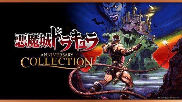 『悪魔城ドラキュラ アニバーサリーコレクション』の発売日が5月16日に決定! 収録される8タイトルも公開!
