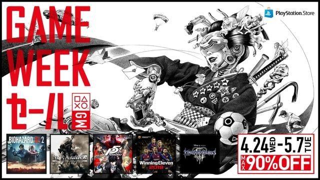 超大型連休はPS4®でゲーム三昧! PS Storeで最大90%OFFの「GAME WEEKセール」を開催中!
