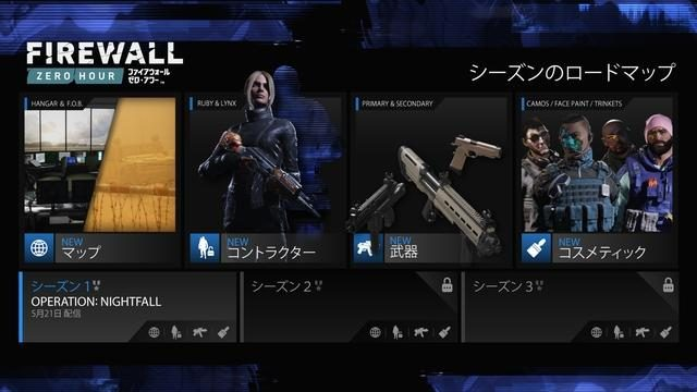 【PS VR】『Firewall Zero Hour』の新シーズン「Operation: Nightfall」本日配信! DLCのセールも実施中!