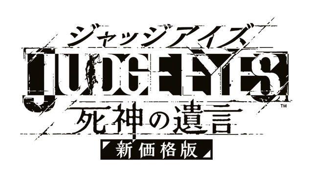 木村拓哉主演のリーガルサスペンス巨編! 『JUDGE EYES:死神の遺言 新価格版』が7月18日に発売決定