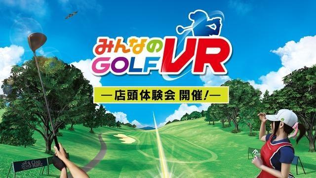 【PS VR】VRゴルフゲーム『みんなのGOLF VR』の店頭体験会が6月1日より順次、全国の対象店舗にて開催!