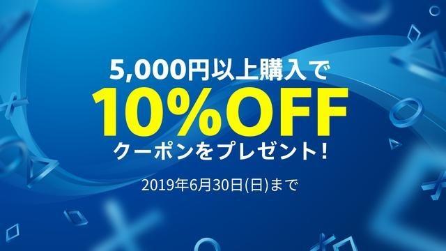 PS Storeで「2か月連続! 5,000円以上購入で10%OFFクーポンプレゼントキャンペーン」開催中!