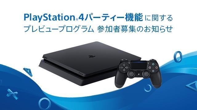 PS4®のパーティー機能に関するプレビュープログラムを近日実施。ただいま参加者募集中!