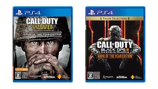 7月4日発売『CoD:WWII GOTYエディション』『CoD:BO3 GOTYエディション Value Selection』の順次予約受付開始!
