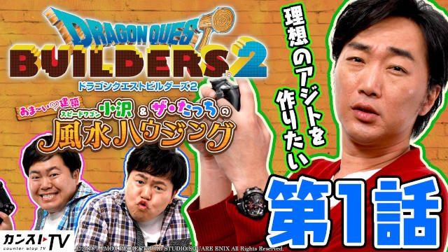 スピードワゴン小沢&ザ・たっちが『DQビルダーズ2』でお部屋づくりに挑戦! カンストTVで第1話を本日公開!