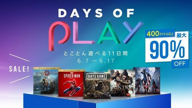 人気タイトルが最大90%OFF! PS Storeで本日6月7日より「Days of Playセール」が開催!