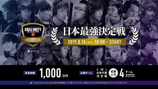 """プロ4チームが""""日本最強""""を賭けて戦う「CoD:BO4 日本最強決定戦」開催! PS Plus加入者向けに観戦者を募集!"""