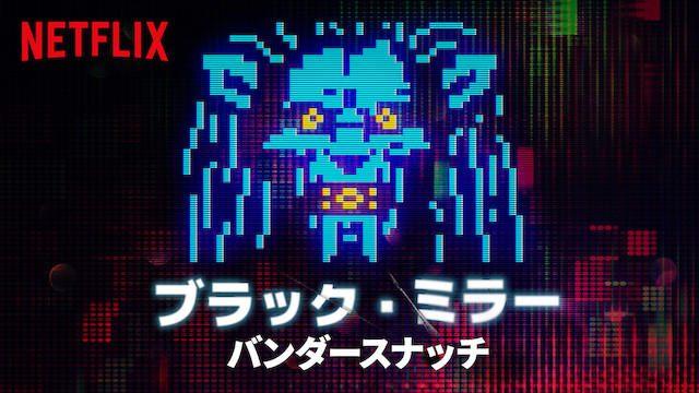 Netflix『ブラック・ミラー:バンダースナッチ』は映画でありながらゲームでもある新しいエンタメだった!