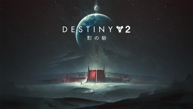 『Destiny 2』の大型拡張コンテンツ「影の砦」10月2日配信決定! 通常版とデラックス版の予約受付開始!