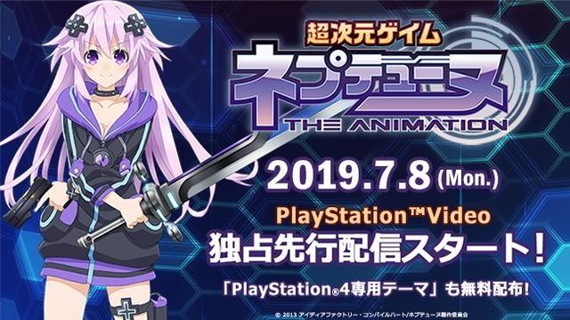 【PS Video】OVA『超次元ゲイム ネプテューヌ』独占先行配信を本日7月8日より開始!