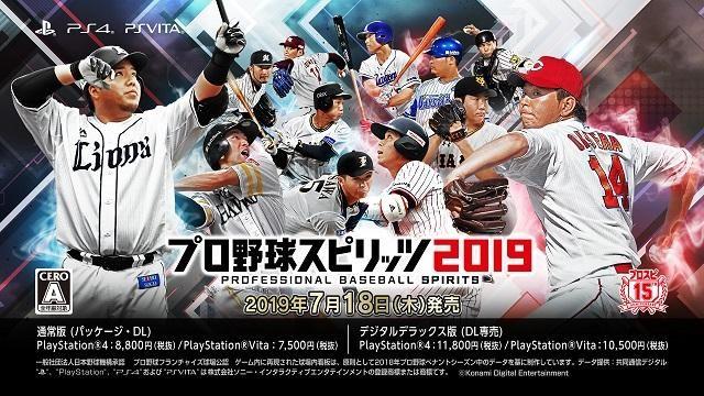 4年ぶりのシリーズ最新作『プロ野球スピリッツ2019』の進化点とモードを掘り下げる【電撃PS】