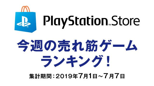 PS Store売れ筋ゲームランキング! (7月1日~7月7日)