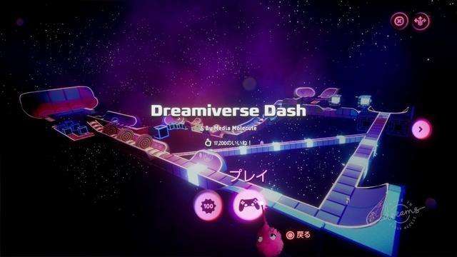 『Dreams Universe アーリーアクセス版』コンテンツの海で宝探し! シェア機能を使ってみよう【連載第2回】