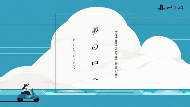 井上陽水×ヨルシカ suis!名曲「夢の中へ」をマッシュアップしたPS4® Lineup MVで注目の21タイトルを紹介!