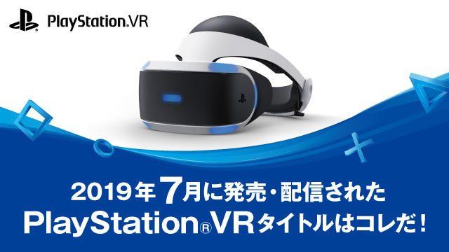 2019年7月に発売・配信されたPS VRタイトルはコレだ! (7月1日~31日)