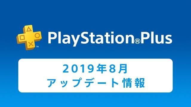 2019年8月のPS Plus加入者限定更新情報! フリープレイに『Wipeout Omega Collection™』などが登場!
