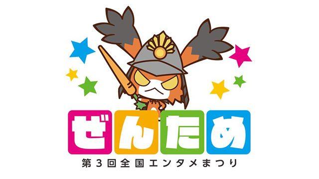 夏だ! 花火だ! ゲームの縁日だ! 第3回「全国エンタメまつり(ぜんため)」8月3日、4日に岐阜市にて開催!
