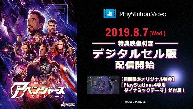 【PS Video】『アベンジャーズ/エンドゲーム』が本日8月7日より配信開始! 配信記念キャンペーンも!