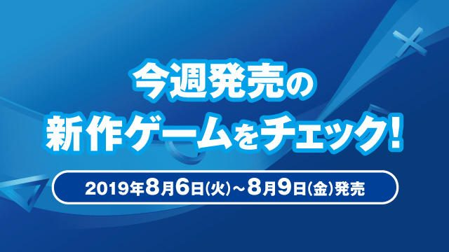 今週発売の新作ゲームをチェック!(PS4® 8月6日~8月9日発売)