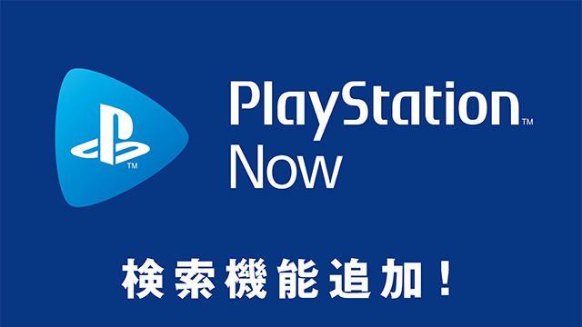 PS Nowに新たな検索機能「PS Nowコレクション」が追加!